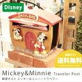 郵便ポスト(Disney)ミッキー&ミニー・トラベラー