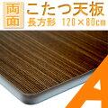 【こたつ天板:長方形(120×80)】