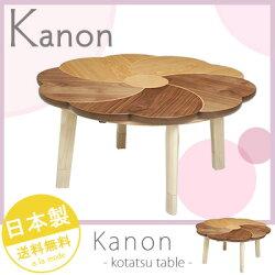 こたつテーブル100花型【桜音】