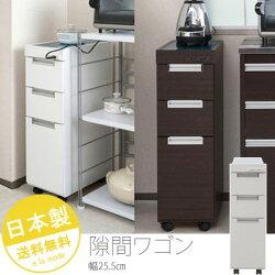 ステンレス天板すきま収納キッチンカウンター幅25.5cm(ホワイト色/ダークブラウン色)