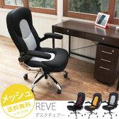 オフィスチェア メッシュ パソコンチェア 疲れにくい 【Reve-レーヴ-】ハイバックチェア オフィスチェア デスクチェア ロッキング メッシュチェア オフィスチェアー パソコンチェアー 通気性