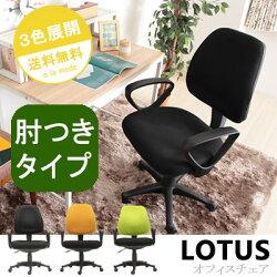 デスクチェア【ロータス】オフィスチェアブラックミントグリーンパソコンチェア疲れにくい肘付きオフィスチェアーデスクチェアーオフィスチェアー