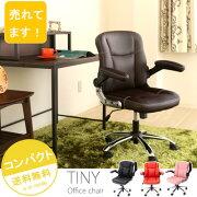 オフィス パソコン おしゃれ コンパクト タイニー ブラック ブラウン オレンジ オフィスチェアー
