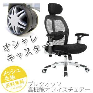 高機能オフィスチェアー【プレシオッソ】ブラック&シルバー