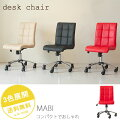 デスクチェアー【MABI(マービー)】デスクチェアーフィスチェアー事務椅子カラフル【ベージュ・ブラック・レッド】赤黒