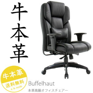 本革高級オフィスチェアー【Buffelhaut(ヴッフェルファウト)】