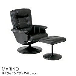 パーソナルチェアー【マリーノ】