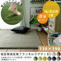 ★9カラー★低反発高反発フランネルラグマットホットカーペット対応床暖房対応絨毯ベージュグリーンブラウンアイボリー