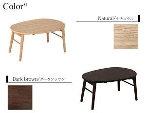 テーブル折りたたみ折れ脚センターテーブルローテーブル木製コンパクト完成品ダークブラウンナチュラル楕円円形シンプルお洒落ワンルーム75幅【flan】フランたまご型折りたたみテーブル