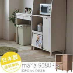 日本製【maria-マリア-】フラップ扉リビング収納・レンジ台