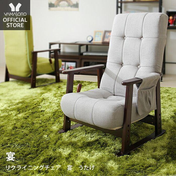 宴(うたげ)【座り心地が最高な座椅子】