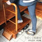 玄関 踏み台 手すり 踏台 木製 ステップ台 シンプル 木製玄関台 昇降補助台 うづくり 台 足場段差解消 老人 年配 和風 60幅 手すり付き