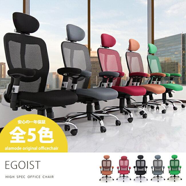 オフィスチェア【EGOIST -エゴイスト】 椅子 チェア デスクチェア パソコンチェア オフィスチェアー 疲れにくい おしゃれ 肘可動式 ロッキング固定可能 ブラック グレー レッド オレンジ グリーン