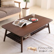 折りたたみ テーブル クーポン ブラウン ピノッキオ リビング