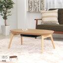 ローテーブル センターテーブル テーブル 折りたたみ 木製 こたつ 楕...