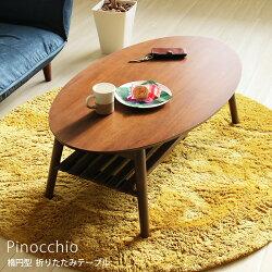 テーブル,センターテーブル,リビングテーブル,ローテーブル,折りたたみテーブル,棚付きテーブル,木製テーブル,ダークブラウン,ピノッキオ,楕円,テーブル