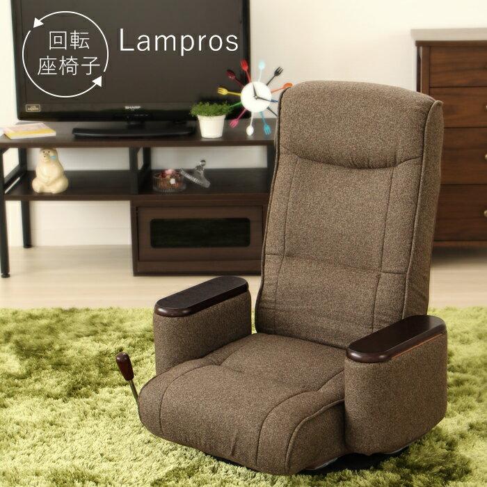 Lampros【レバー付きで収納簡単な座椅子】
