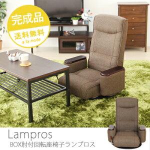 座椅子回転リクライニングハイバック肘掛けコンパクトロータイプリラックスチェアリラックスチェアリクライニングチェアフロアチェア【Lampros】ボックス肘付回転座椅子ランプロス
