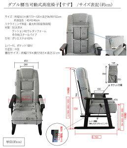 リラックスチェア,【すず】,座椅子,肘付き,リクライニングチェア,リクライニング,肘掛け,無段階調節,グレー,腰痛,リクライニング,チェア,肘付き座椅子,ダブル腰当可動式高座椅子,腰サポート,クッション