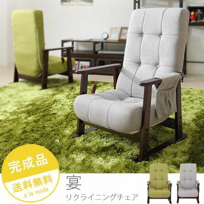 敬老の日 座椅子 ギフト プレゼント