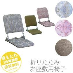座椅子,折りたたみ,ライトブルー,ローズ,ブラウン,こたつ,こたつ椅子,イス,折りたたみ座椅子,折りたたみ,布座椅子,布イス,敬老の日,座面薄い,和室,畳