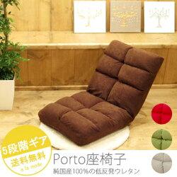 低反発座椅子【ポルト】(1人掛け)