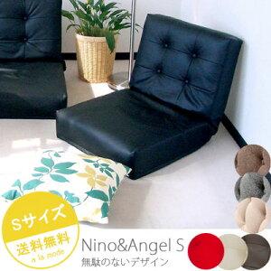フロアチェアー【ニーノ&エンジェル】(Sサイズ)