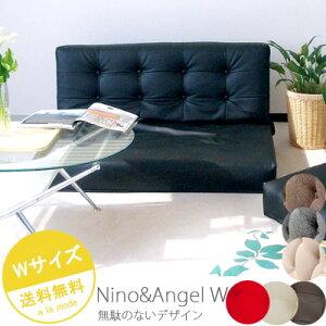 フロアチェアー【ニーノ&エンジェル】(Wサイズ/2人掛け)