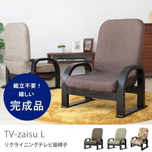 リクライニング式テレビ座椅子ハイタイプ【ライトグレー・ブラウン】座敷椅子リラックスチェアー