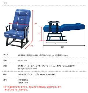 座椅子●ポイント15倍●リラックスチェア【晶-しょう-】ポケットコイル入り回転高座椅子ガス式無段階リクライニングチェアポケットコイル高座椅子座椅子リクライニングチェアリラックスチェアー腰痛回転式座椅子