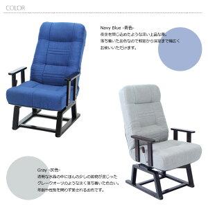 リラックスチェア,回転高座椅子,ガス式無段階,リクライニングチェア,高座椅子,座椅子,リクライニングチェア,リラックスチェアー,腰痛,回転式座椅子,【昴-スバル-】