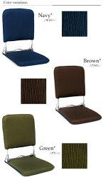 座椅子,背もたれ,肘無し,こたつ,ネイビー,ブラウン,グリーン,角度調節,座敷椅子,ラスター,グロリア,リクライニングチェア,リラックスチェア
