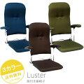座椅子,背もたれ,肘付き,肘置き,こたつ,ネイビー,ブラウン,グリーン,角度調節,座敷椅子,ラスター,ロイヤル,リクライニングチェア,リラックスチェア