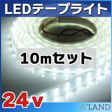 【10Mセット】LEDテープライト 24v 専用 (5m) SMD5050 防水加工 ホワイト 船舶 照明 エンドキャップ付き led 白 LEDテープ Wライン 二列式 5M 600LED 船舶 トラック 24v車