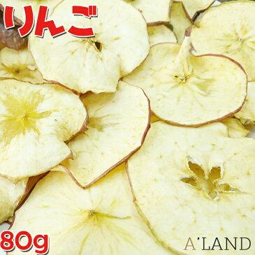 ドライフルーツ リンゴ 国産 砂糖不使用 無添加 りんご 80g ドライリンゴ フルーツ お菓子 おやつ 紅茶 ヨーグルト 果物 乾燥果実 トッピング ハーバリウム リース