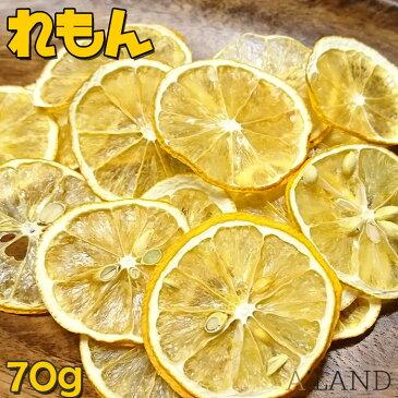 【送料無料】ドライフルーツ レモン 国産 砂糖不使用 無添加 れもん 70g お試し フルーツ お菓子作り おやつ作り 紅茶 ヨーグルト 乾燥果実 トッピング ハーバリウム