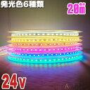 LEDテープライト 24v 20m 防水 SMD5050 1200LED LEDテープ 60...