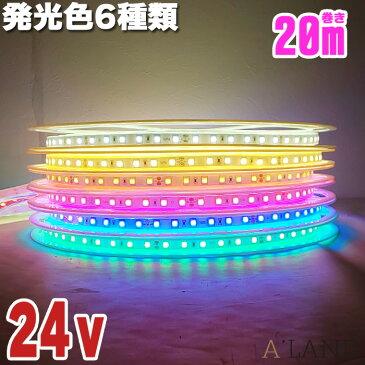 LEDテープライト 24v 20m 防水 SMD5050 1200LED LEDテープ 600連 ホワイト 白 電球色 イエロー 黄色 青 赤 緑 船舶照明 作業灯 トラック 24v車 テープライト 80w以上
