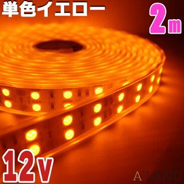 LEDテープライト 12v 2m 防水 車 船舶 ダブルライン 間接照明 黄色 トラック カー 照明 装飾 イルミネーション 屋外 200cm