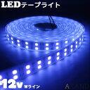 【Wライン】ブラックライト LEDテープ 12v 5m 600LED 防水 イ...