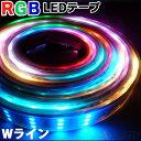 【トリプルライン】圧巻の明るさ 光が流れる RGB LEDテープラ...