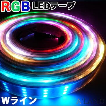 【トリプルライン】圧巻の明るさ 光が流れる RGB LEDテープライト イルミネーションライト LED 室内 133パターン クリスマス 屋外 屋内 5m 720LED 防水LEDテープライト リモコン付き SMD5050 パターン記憶型 イルミネーション