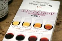 Le Degustation「ワイン テイスティング」佐藤陽一 著