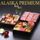 レストランアラスカ「プレミアム洋風おせち」三段8寸