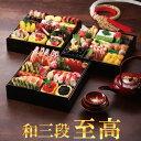 日本料理もちづき「至高のおせち」 和三段8寸