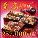 商品画像:東京佃煮本舗の人気おせち2018楽天、日本料理もちづき「至高のおせち」