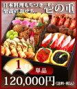 商品画像:一味真 鮨 「志女竹」の人気おせち2018楽天、至高のおせち「壱の重」