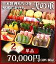 商品画像:京のおばんざい 祇園藤村屋の人気おせち楽天、至高のおせち「弐の重」