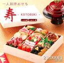 商品画像:ビーライフショップの人気おせち2018楽天、一人用和洋折衷おせち「寿 KOTOBUKI」