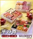 商品画像:産直グルメギフト専門店ギフチョクの人気おせち楽天、おせち料理「華の舞」